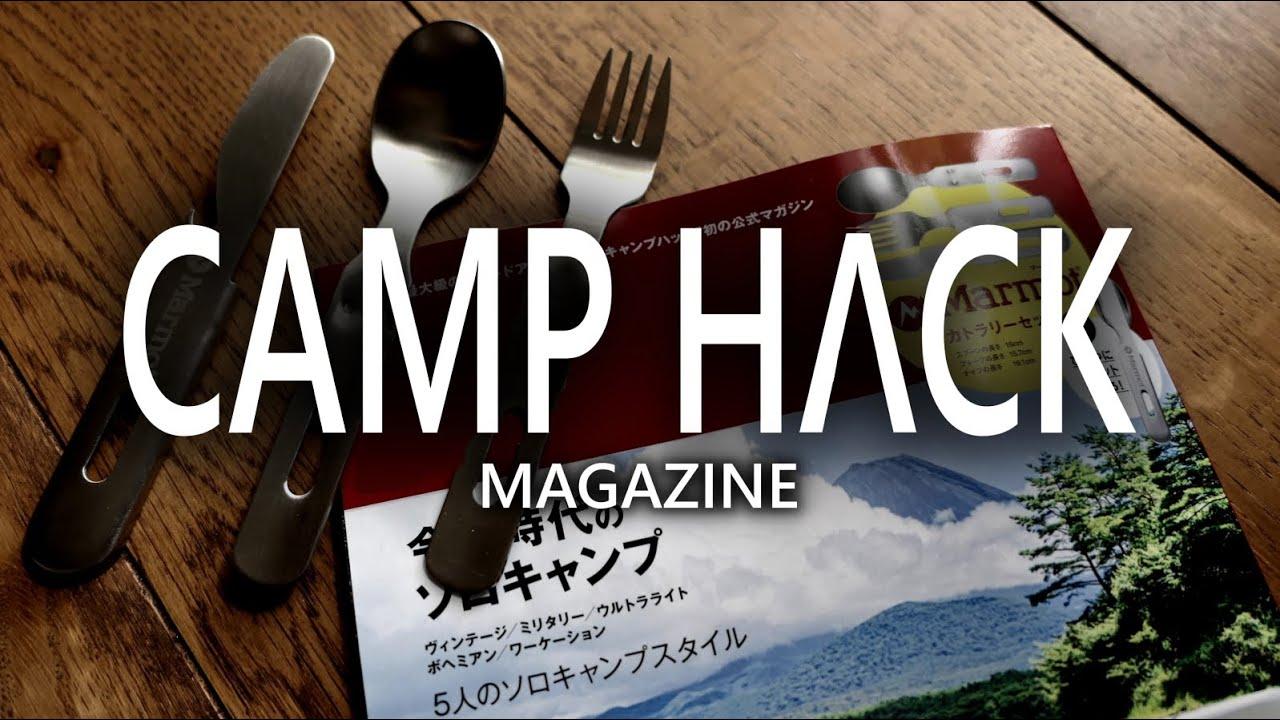 Download CAMP HACK の付録開封