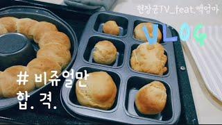 [현장군TV]feat.빽엄마_빵굽는 마을 망고쨈 pak…