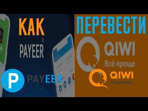Как пополнить qiwi кошелёк через payeer?