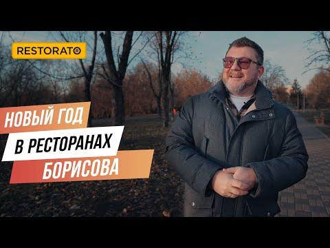 ГДЕ И КАК ВСТРЕТИТЬ НОВЫЙ ГОД 2020 | Праздничные предложения от Семьи ресторанов Димы Борисова