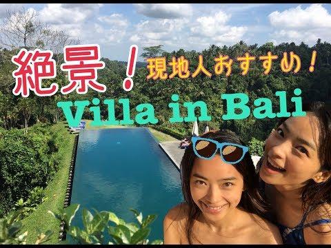 現地人オススメ!Baliの絶景Villa!~ 到着&Room tour編~#12