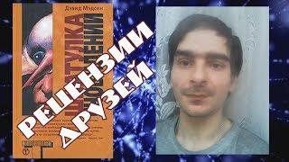 Шкатулка сновидений | Дэвид Мэдсен | ОБЗОР КНИГИ ШКАТУЛКА СНОВИДЕНИЙ | Артем Шолохов