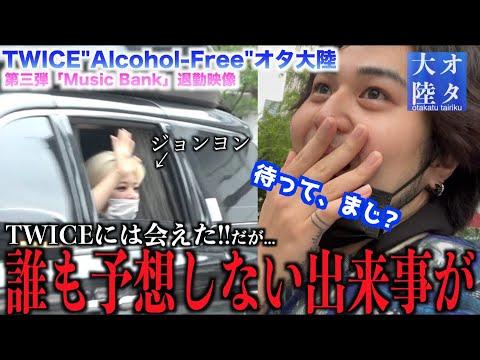 【今回、予測不能】まさかのメンバーが車の窓から顔を出してくれました!!!そして新たなハプニングも発生?!【オタ大陸〜Alcohol-Free活動記録第三弾〜】