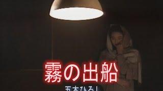 霧の出船 動画【五木ひろし】   ...