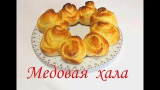 МЕДОВАЯ ХАЛА  на еврейский Новый год!!!!