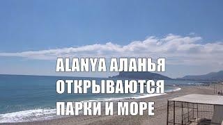 ALANYA Открываются парки и море Начинается сезон 2020 Аланья Турция