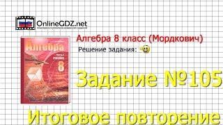 Задание № 105 Итоговое повторение - Алгебра 8 класс (Мордкович)