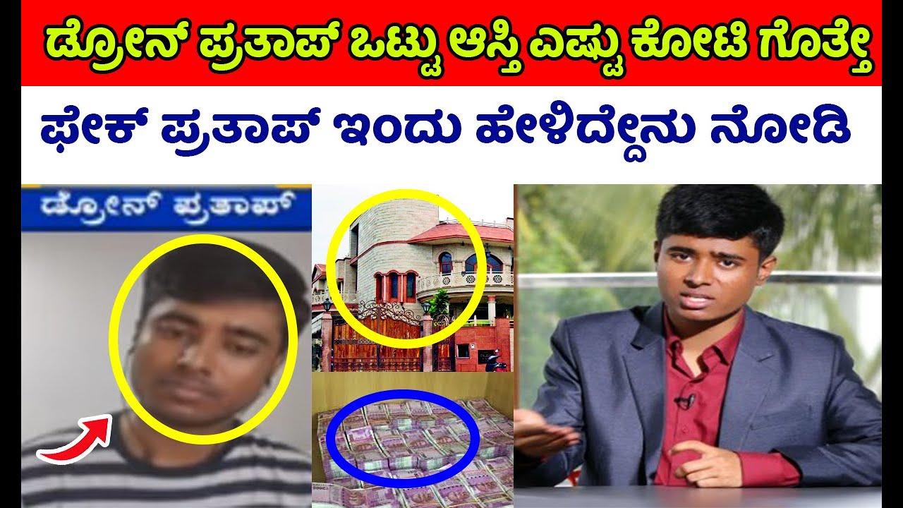 ಡ್ರೋನ್ ಪ್ರತಾಪ್ ಒಟ್ಟು ಆಸ್ತಿ ಎಷ್ಟು ಕೋಟಿ//ಫೇಕ್ ಪ್ರತಾಪ್ ಇಂದು ಹೇಳಿದ್ದೇನು |Rich Fake Drone Prathap Money