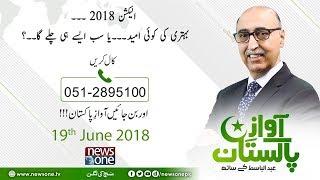 Awaz E Pakistan | 19-June 2018 | Election 2018 |
