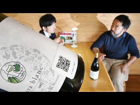 国産無農薬ワインにもブロックチェーン