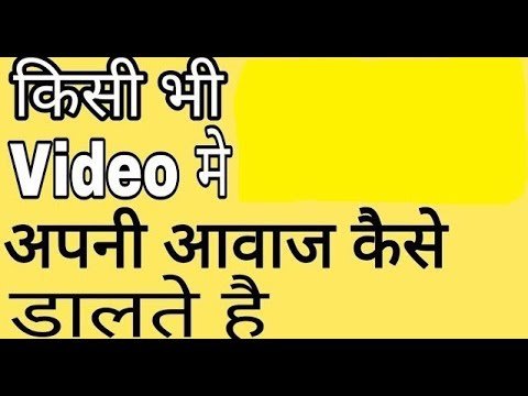 Kisi video me apni awaaz kaise dale | How to change voice in video android hindi