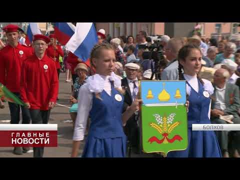 Болхов отметил день района