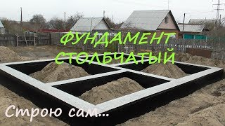 Столбчатый фундамент своими руками. Pier Foundation with his own hands.(, 2017-02-01T00:21:17.000Z)