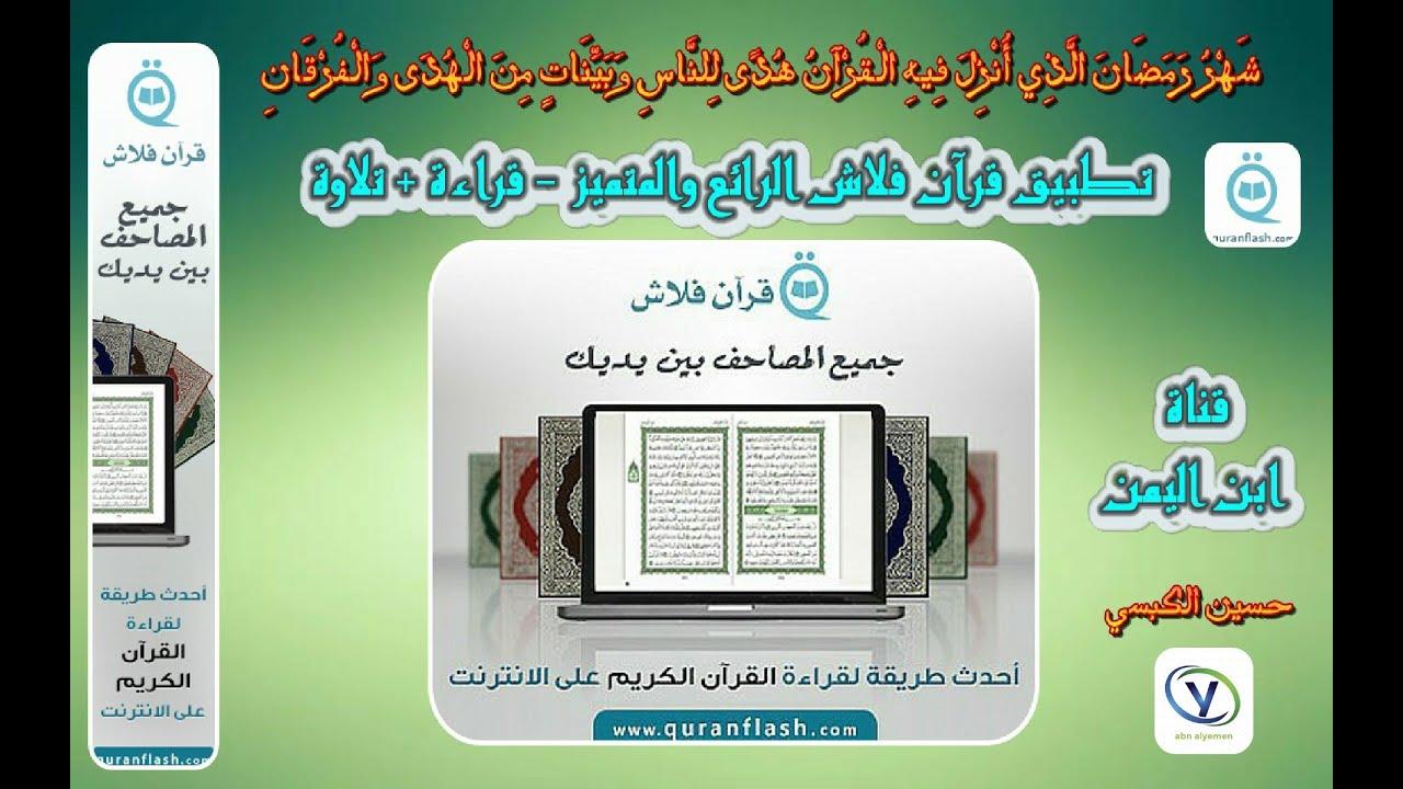 قرآن فلاش تطبيق رائع ومتميز مع العديد من القراء والتفسيرات والترجمة ونسخ الآيات للكمبيوتر Youtube