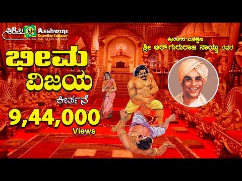 Bheema Vijaya Keerthane by R Gururaj Naidu II 1985 II Ashwini Recording Company
