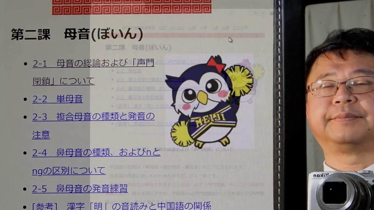 中国語発音学習教材