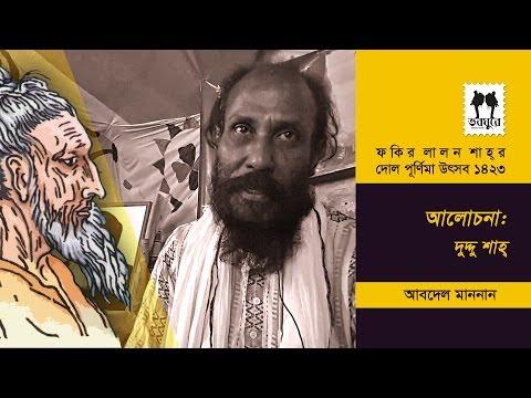 Duddu Shah || Abdel Mannan Interview || Lalon Dol Utsav 1423