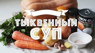 Очень вкусный тыквенный суп | Рецепт супа