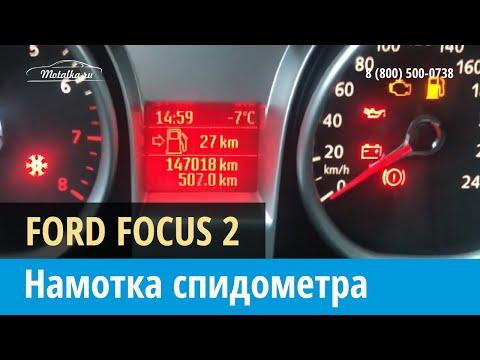 Подмотка спидометра форд фокус 2 своими руками