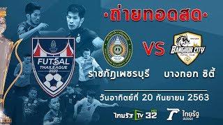 ถ่ายทอดสดฟุตซอลไทยลีก ราชภัฎเพชรบุรี VS บางกอก ซิตี้ l ฟุตซอลไทยลีก2020 l ไทยรัฐทีวี