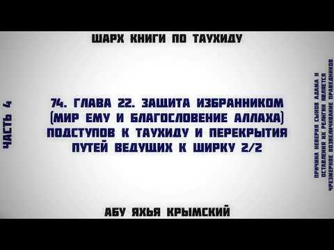 74. Таухид. Глава 22. Защита подступов к ширку 2/2 || Абу Яхья Крымский