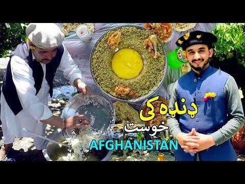 Rural Food in khost afghanistan   د خوست مشهوره خواړه ډنډه کی