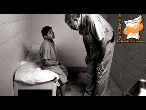 ციხეში გაზრდილი ბავშვები (ვიდეო)