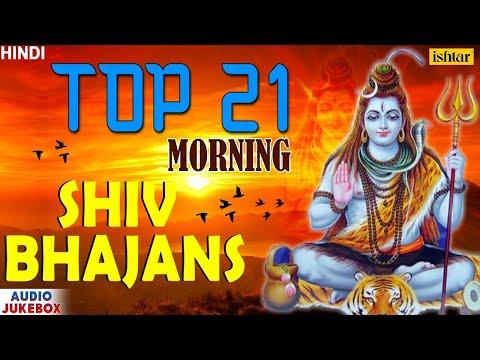 Top 21 - Morning Shiv Bhajans : Lord Shiva Bhajans | Audio Jukebox | Best Hindi Bhajans