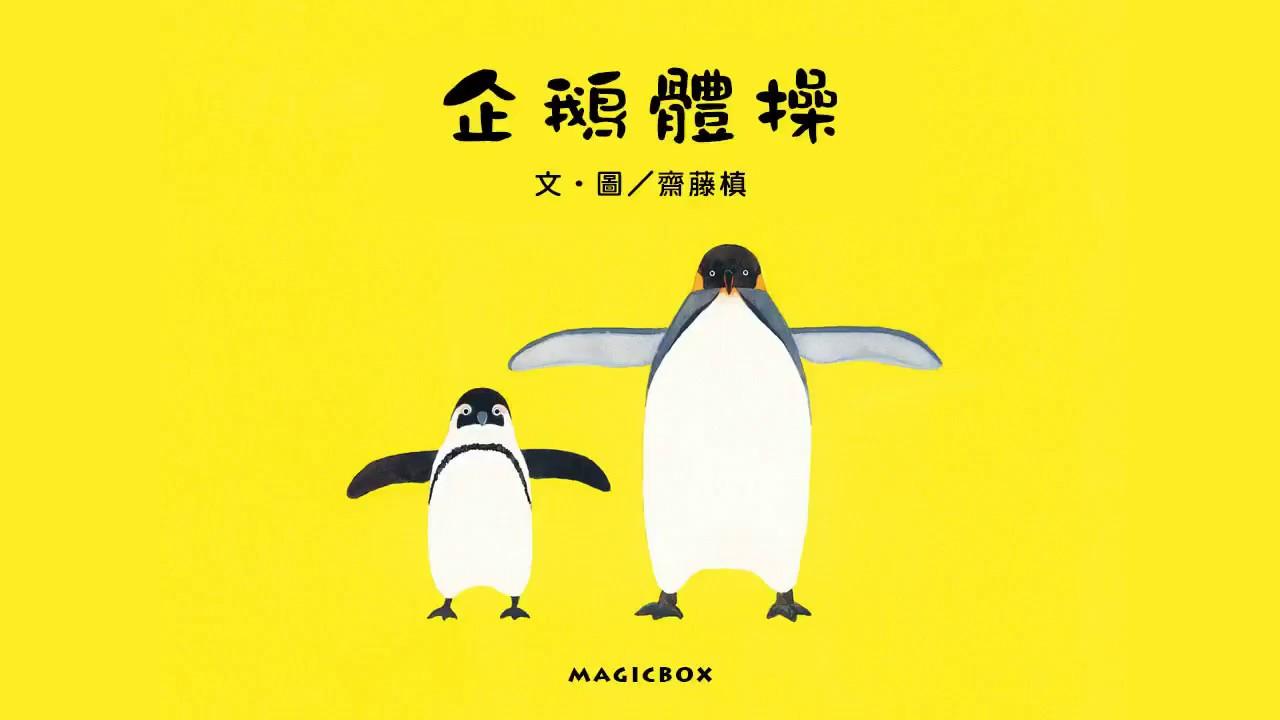 風靡日本幼兒園的《企鵝體操》中文版繪本出版囉~【米奇巴克出版】 - YouTube
