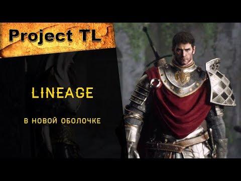 Project TL: Анонс новой MMORPG онлайн-игры / Новости по игре
