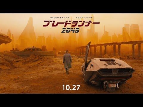 【映画】★ブレードランナー 2049(あらすじ・動画)★
