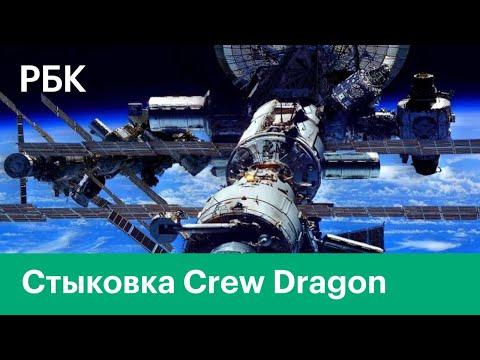 Стыковка корабля Илона Маска Crew Dragon с МКС 31 мая 2020