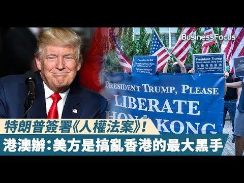 《今日点击》感恩节前夜 川普闭门签署「香港人权法」震惊世界