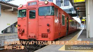 【走行音】JR西日本キハ47系(キハ47 137)山陰本線[普通]出雲市行き 浜田→江津