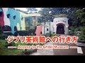 Access to the Ghibli Museum - ジブリ美術館への行き方