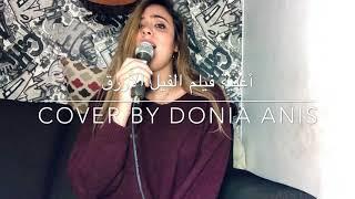 أغنية فيلم الفيل الأزرق ٢ (الأغنية الغجرية) 🔥🔥Cover by Donia Anis