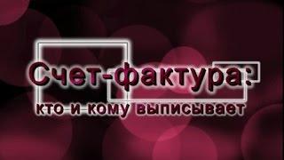 Как заполнить счет-фактуру: первичные документы в Украине.
