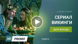Викинги / Vikings 4 сезон 3 серия дата выхода