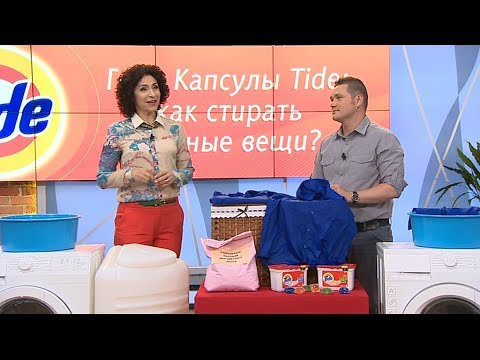 Гель Капсулы Tide: как стирать цветные вещи? - Все будет хорошо - Все будет хорошо