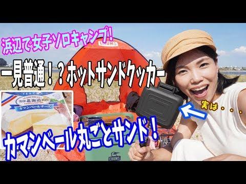 【女子ソロキャンプ】Newギアホットサンドクッカー夏の浜辺で元気いっぱいデイキャンプ!