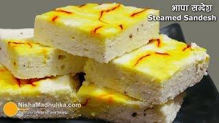 Bhapa Sandesh   भाप में बना छैना सन्देश -आसान मिठाई । Steamed Sandesh Recipe