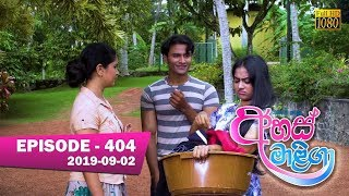 Ahas Maliga | Episode 404 | 2019-09-02 Thumbnail