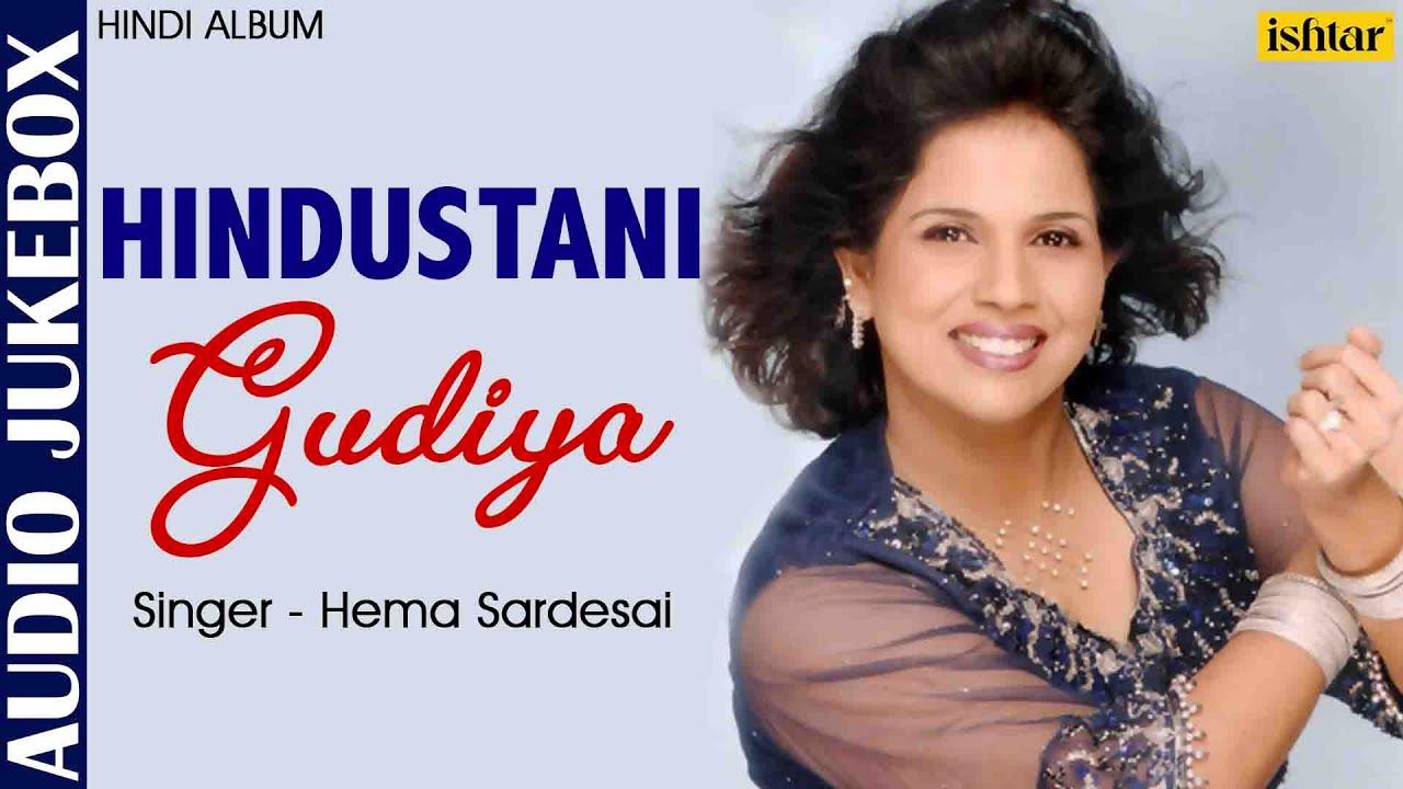 Hindustani Gudiya - Jukebox | Hema Sardesai | Best Hindi Songs