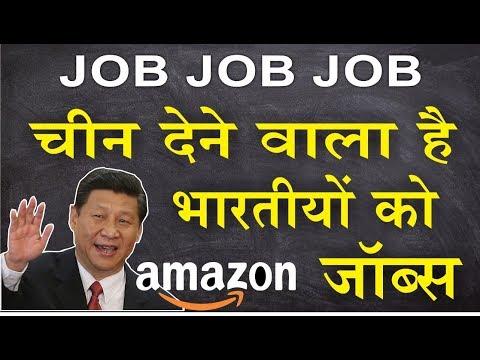 Amazon DIWALI चीन भारत में करेगा 85 अरब डॉलर का निवेश मिलेंगी 7 लाख job | China investments in India