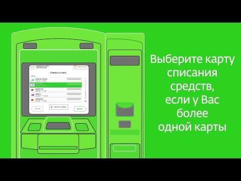 Перевод с карты Сбербанка на карту другого банка через банкомат