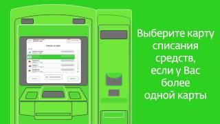 Перевод с карты Сбербанка на карту другого банка через банкомат(Простой и удобный способ перевести деньги на карту другого банка с карточки Сбербанка, используя банкомат...., 2015-08-14T13:30:40.000Z)