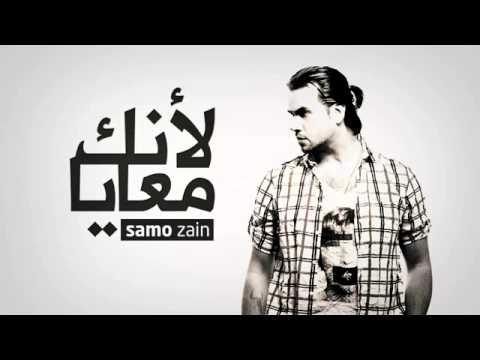Samo Zaen - Leanek Ma3aya (English Subtitles)