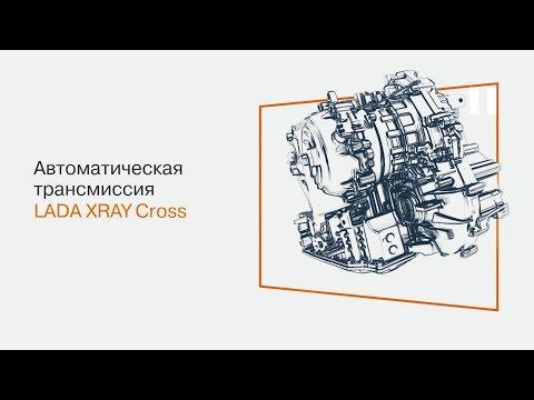 Фото к видео: Автоматическая трансмиссия LADA XRAY Cross