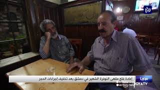 4/6/2020     إعادة فتح مقهى النوفرة الشهير في دمشق
