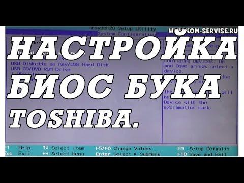 Как войти в биос на ноутбуке toshiba satellite